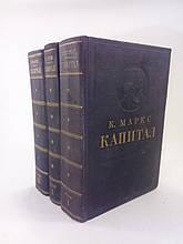 Маркс К. Капитал в 3 трех томах. Комплект (б/у).