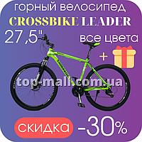 """Горный велосипед спортивный CROSSBIKE LEADER 27,5"""" 17"""" неоновый зеленый"""