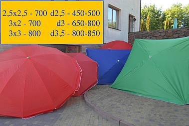 Торговый зонт.2.5м 3 м 3.5м.3х2 3х2.
