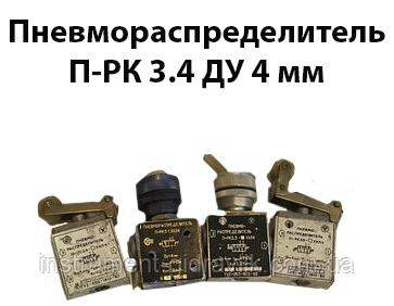 """Пневморозподілювач П-РК 3.4 Ду4мм, 1МПа К1/8"""" двостороннє механічне управління (кінцевик)"""