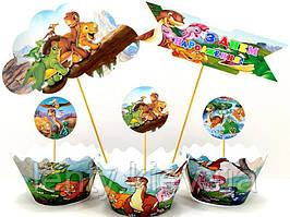 """Набір для капкейків: """"Динозаврики"""" топпери і накладки на кошики (8+8+1+1)-малотиражні видання-"""