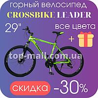 Горный велосипед спортивный быстрый на 29 колесах CROSSBIKE LEADER 21 рама НЕОНОВЫЙ ЗЕЛЕНЫЙ