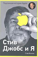 Стив Джобс и я Подлинная история Apple
