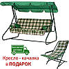 Гойдалки садові «Графиня» Зелена клітка (Україна)