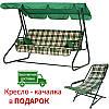 Качели садовые «Графиня» Зеленая клетка (Украина)