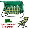 Качели садовые «Вилла» Желто-зеленая клетка (Украина)