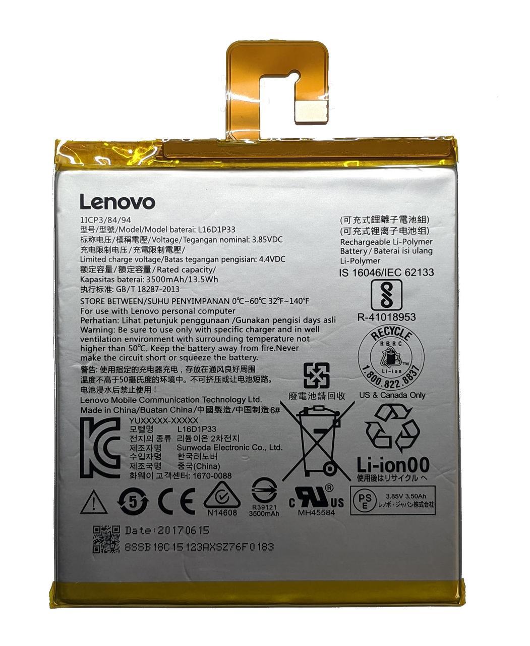 Аккумулятор Lenovo L16D1P33 Tab 7 TB-7504F TB-7504X