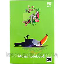Тетрадь для нот Kite MTV MTV20-404-1, А4, 20 листов