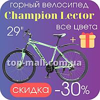 """Скоростной велосипед горный зеленый 29 колеса """"21"""" CHAMPION LECTOR"""