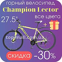Спортивный велосипед горный взрослый 27.5 Champion Lector ,рам 19. 5( Leader ) НЕОНОВЫЙ ЖЕЛТЫЙ