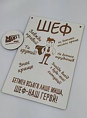 Постер мотиватор Декоративна дерев'яна табличка Шеф завжди правий