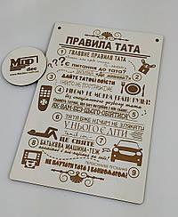 """Постер мотиватор Декоративная деревянная табличка """"Правила Тата"""""""
