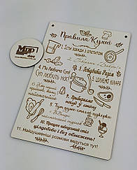 """Постер мотиватор Декоративная деревянная табличка """"Правила Кухні"""""""