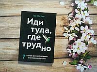 "Книга ""Иди туда, где трудно"" Таэ Юн Ким"