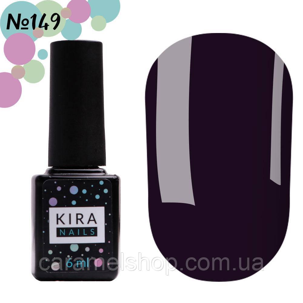 Гель-лак Kira Nails №149 (темно-фіолетовий, емаль), 6 мл