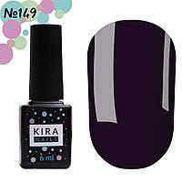 Гель-лак Kira Nails №149 (темно-фіолетовий, емаль), 6 мл, фото 1