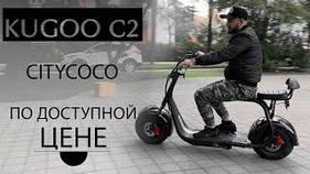 Электроскутер Citycoco Kugoo C2