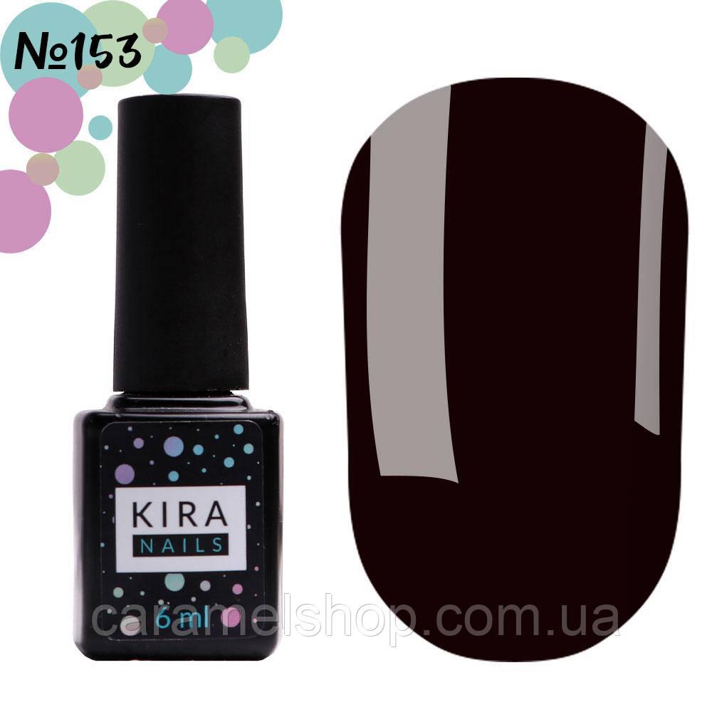 Гель-лак Kira Nails №153 (темный баклажан, эмаль), 6 мл