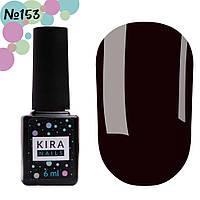 Гель-лак Kira Nails №153 (темный баклажан, эмаль), 6 мл, фото 1