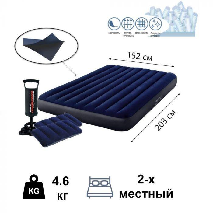 Надувной матрас Intex 64765 с двумя подушками и насосом 152х203х22 матрас надувной двуспальный