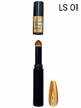 Лазерна втирка в олівці Air Cushion Золото 01
