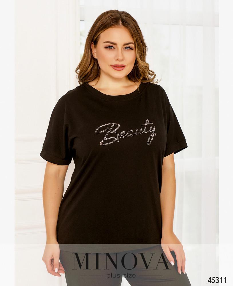 Модная черная футболка трикотаж хлопок большой размер от 50 до 68