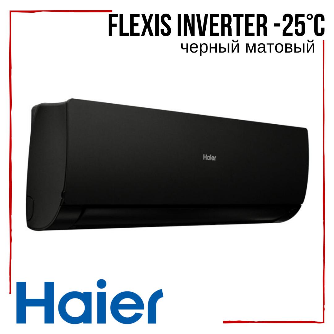 Кондиционер Haier Flexis с бесплатной доставкой AS71S2SF1FA-BH/ 1U71S2SR2FA Inverter -25°С до 71 м2 черный