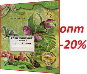 6 клас / Біологія. Робочий зошит до підручника (2021) / Андерсон / Школяр