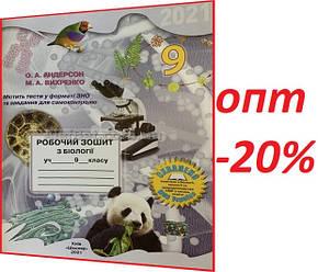 9 клас / Біологія. Робочий зошит до підручника (2021) / Андерсон, Вихренко / Школяр