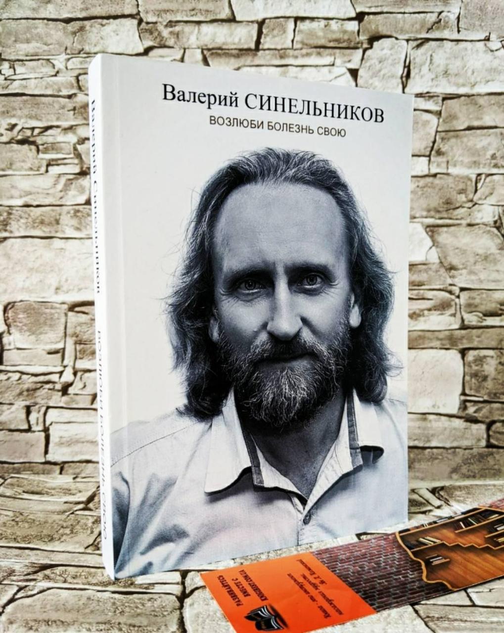 "Книга ""Возлюби болезнь свою"" Валерій Синельников"