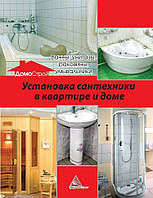 Установка сантехники в квартире и доме:ванны унитазы раковины умывальники