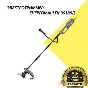 Электротриммер Енергомаш ГК-35180Д 1.8 кВт