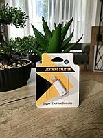 Переходник lightning to 3.5 aux белый Перехідник до навушників iPhone Айфон