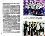 BTS. Биография группы, покорившей мир. Бесли Э., фото 2