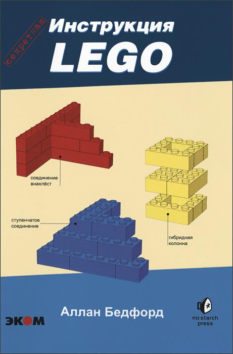 LEGO.Секретная инструкция. Бедфорд А.