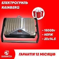 Электрогриль Rainberg RB-5401 (1500 Вт) Контактный гриль, сэндвичница для бутербродов, мяса и рыбы
