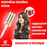 Плойка Rozia HR 722 / стайлер для волос / плойка для локонов