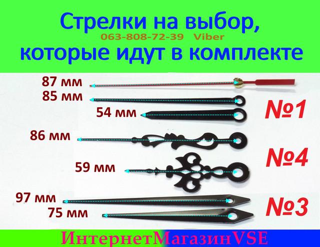 Стрелки для настенного часового механизма