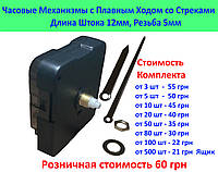 Часовой Механизм со Стрелками Плавного Тихого Хода, Шток 12мм, Резьба 5 мм, фото 1