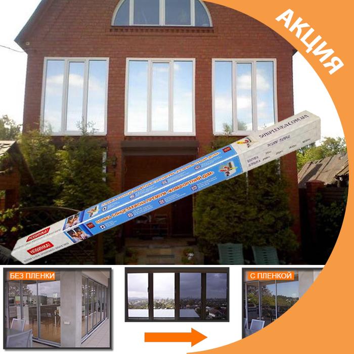 """Солнцезащитная пленка для окон, балконов, лоджий """"Комфортный дом"""", размер 0,7х2,7 м (1 окно)"""