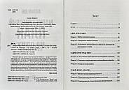 Маркетинговий план на одну сторінку, фото 2