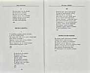 Малое собрание сочинений (Ахматова), фото 4