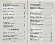 Малое собрание сочинений (Ахматова), фото 5