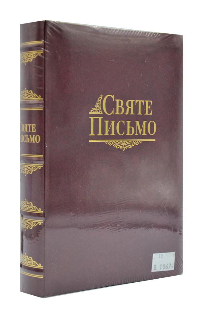 Святе письмо (червона) Шкіра Індекси Золото 1067