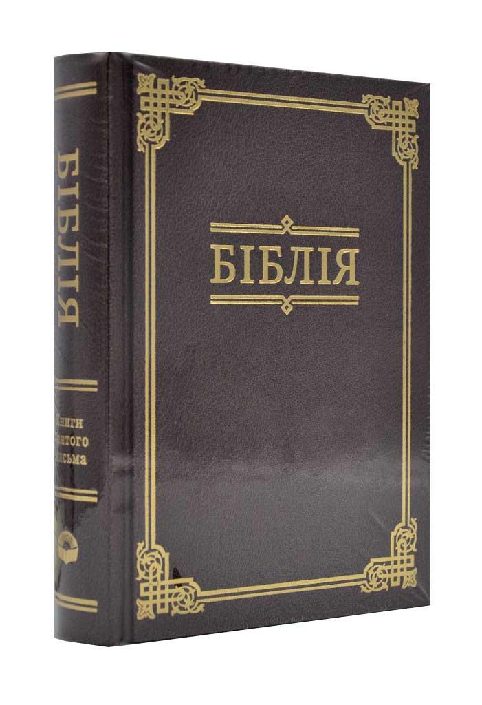Біблія (10432, мала) - коричнева в рамці
