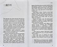 280 днів навколо світу. Історія однієї мрії. У 2 томах. Том 1, фото 2