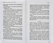 280 днів навколо світу. Історія однієї мрії. У 2 томах. Том 1, фото 3