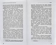 280 днів навколо світу. Історія однієї мрії. У 2 томах. Том 1, фото 4