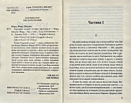 Хороший солдат: історія пристрасті. Серія ENGLISH LIBRARY, фото 2
