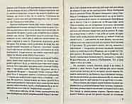 Хороший солдат: історія пристрасті. Серія ENGLISH LIBRARY, фото 3